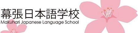 trường tiếng nhật makuhari