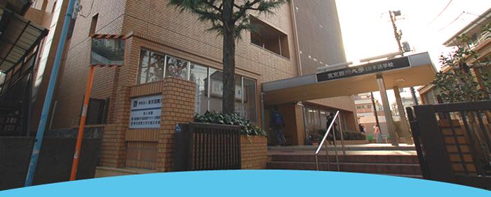 Trường Nhật ngữ trực thuộc Đại học Quốc tế Tokyo ( TIUJ)