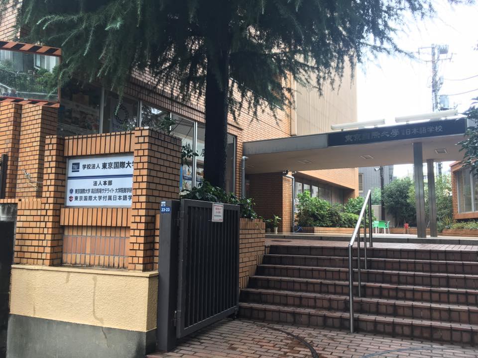 Hình ảnh: Phía ngoài cổng trường TIUJ