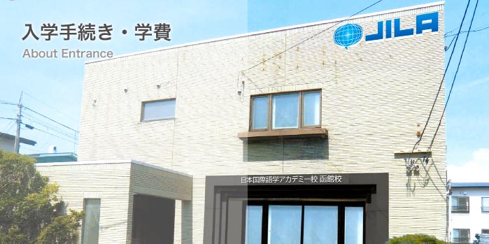 15. Học viện ngôn ngữ quốc tế J-ILA Fukuoka