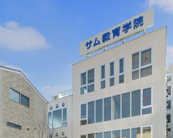 SAMU Japanese Language School