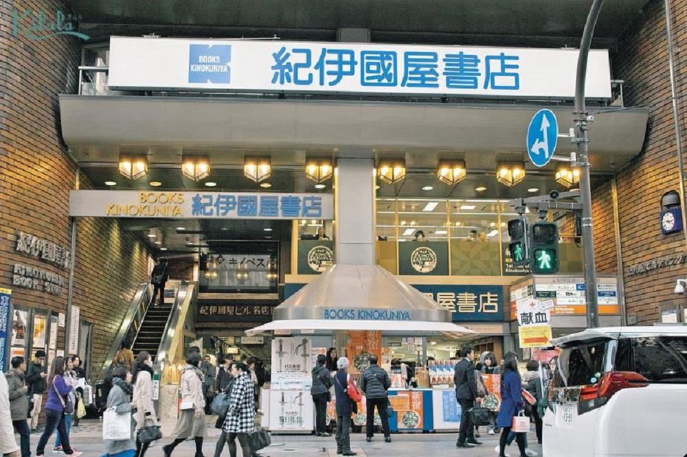 Nhà sách Kinokuniya