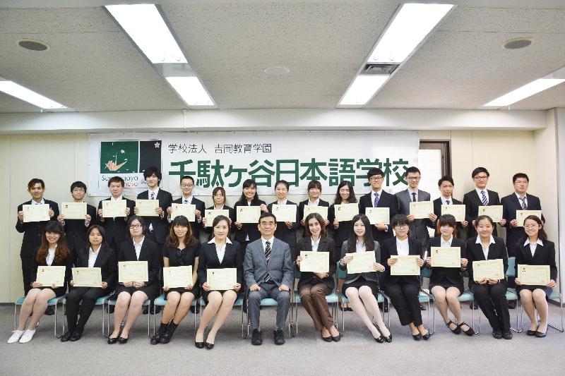 Trường Nhật ngữ Sendagya