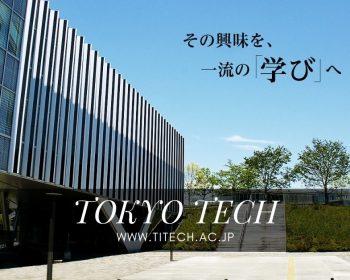 Viện công nghệ Tokyo là niềm mơ ước của rất nhiều sinh viên tại Nhật Bản cũng như trên toàn thế giới
